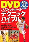DVDバスケットボールテクニックバイブル