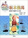 """坂本龍馬―日本の""""洗濯""""にいどむ (NHKにんげん日本史)"""