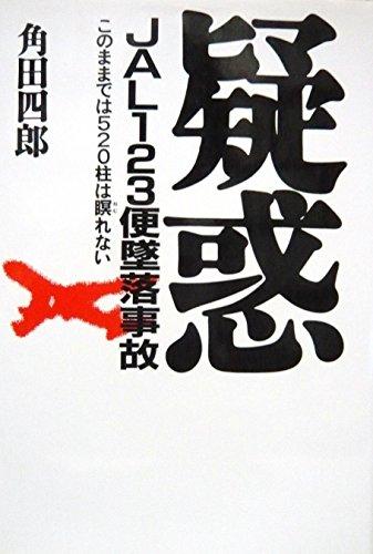 疑惑 JAL123便墜落事故―このままでは520柱は瞑れないの詳細を見る