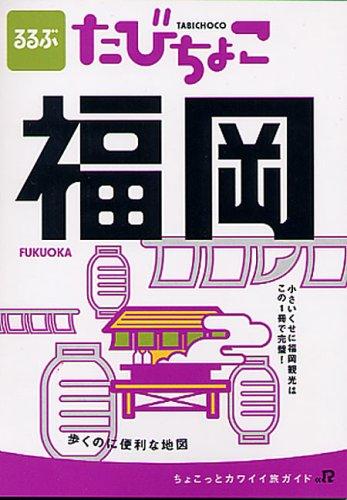るるぶたびちょこ福岡―小さいくせに福岡観光はこの1冊で完璧! (JTBのMOOK)