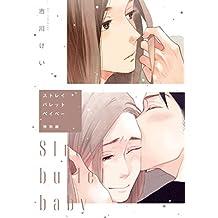ストレイバレットベイベー特別編 (ハニーミルクコミックス)
