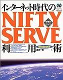 インターネット時代のNIFTY SERVE利用術—Windows版