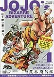 ジョジョの奇妙な冒険 第4部 ダイヤモンドは砕けない 総集編 Vol.4 (集英社マンガ総集編シリーズ)