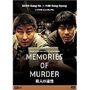 殺人の追憶 [DVD]