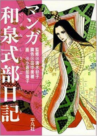 マンガ 和泉式部日記の詳細を見る