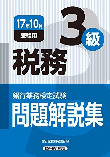 税務3級問題解説集 銀行業務検定試験