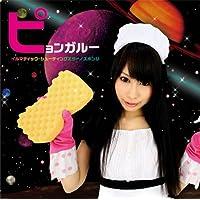 1st マキシシングル「イルマティック・シューティングスター」「スポンジ」CD