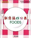 新食品成分表〈2005〉