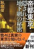 帝都東京・隠された地下網の秘密 (新潮文庫)