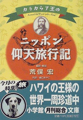 カラカウア王のニッポン仰天旅行記 (小学館文庫)の詳細を見る