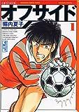 オフサイド(1) (講談社漫画文庫)