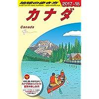 B16 地球の歩き方 カナダ 2017~2018