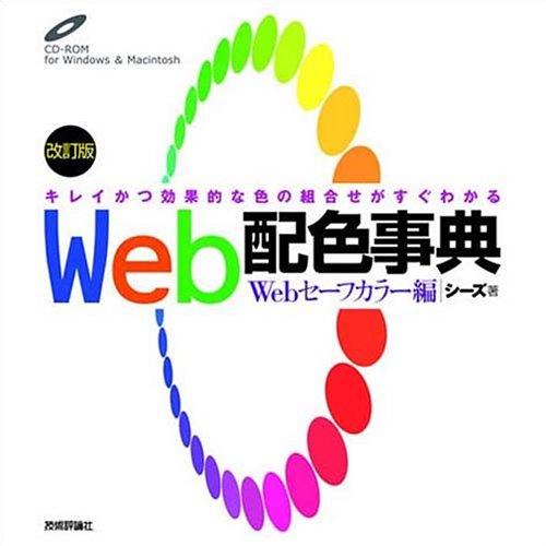 Web配色事典 Webセーフカラー編の詳細を見る