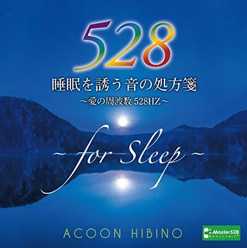 睡眠を誘う音の処方箋~愛の周波数528Hz~...