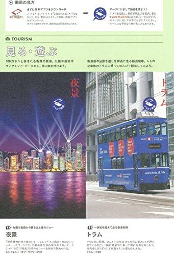 『ハレ旅 香港&マカオ』の9枚目の画像