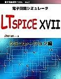 電子回路シミュレータ LTspice XVII 「シミュレーション編」: フリーの電子回路シミュレータを使用して解析が行えるよう初心者にも分かりやすく作成しました。