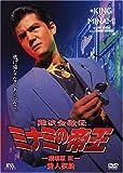 難波金融伝 ミナミの帝王(8)愛人契約 [DVD]