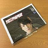 YOUPAPER(vol.61)鈴木拡樹浜辺美波瀬戸利樹さくら学院