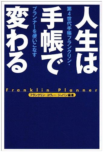 人生は手帳で変わる—第4世代手帳フランクリン・プランナーを使いこなす