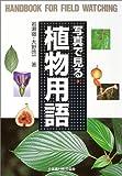 写真で見る植物用語 (野外観察ハンドブック) 画像