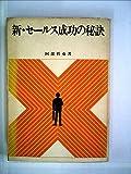 新・セールス成功の秘訣 (1966年)