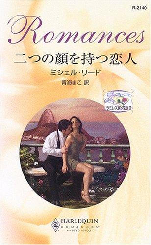 二つの顔を持つ恋人―ラミレス家の花嫁〈2〉 (ハーレクイン・ロマンス)の詳細を見る