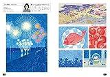 MJイラストレーションズブック2014 (とっておきのイラストレーター100人) 画像