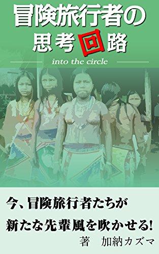 冒険旅行者の思考回路: into the circle (トラベラーズ文庫)