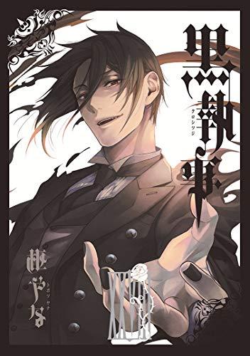黒執事(28) (Gファンタジーコミックス)