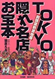 TOKYO隠れ名店お宝本―前頭葉刺激地帯 (Dime books) 画像