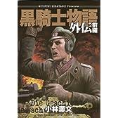 黒騎士物語外伝(前編)