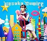 【Amazon.co.jp限定】NEO PROPAGANDA【初回限定盤B】(オリジナル:A4クリアファイル付き)
