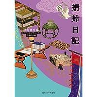 蜻蛉日記 ビギナーズ・クラシックス 日本の古典 (角川ソフィア文庫)
