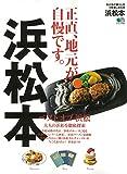 浜松本 (エイムック 4066)