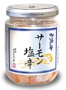 新潟 三幸 高級珍味 サーモン塩辛 200g M-34