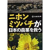 ニホンミツバチが日本の農業を救う