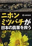 ニホンミツバチが日本の農業を救う 画像