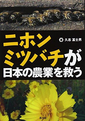 ニホンミツバチが日本の農業を救うの詳細を見る