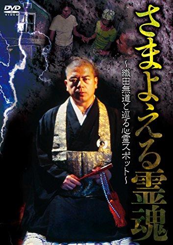 さまよえる霊魂 ~織田無道と巡る心霊スポット~ [DVD]