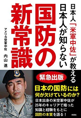 日本人「米軍中佐」が教える 日本人が知らない国防の新常識