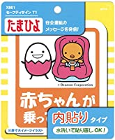 クリエイト たまひよ セーフティサイン【赤ちゃんが乗っています】 オレンジ 内貼りタイプ  XB01