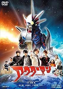 アウターマン [DVD]