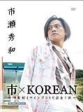 市×KOREAN ~四寅剣(サインゴン)と出会う旅~プレミアムエディション[DVD]