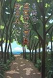 エロマンガ島の三人 長嶋有異色作品集