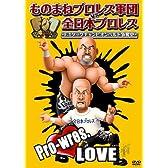 ものまねプロレス軍団VS全日本プロレス F-1タッグチャンピオンベルト争奪史 [DVD]