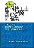 歯科技工士国家試験問題集 2017年版