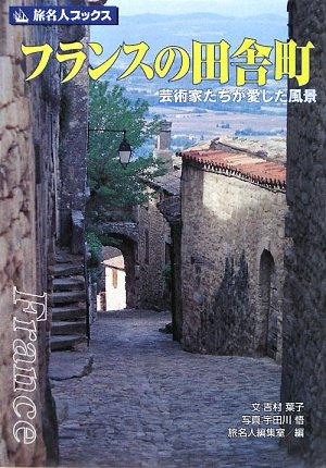旅名人ブックス29 フランスの田舎町(第4版)の詳細を見る