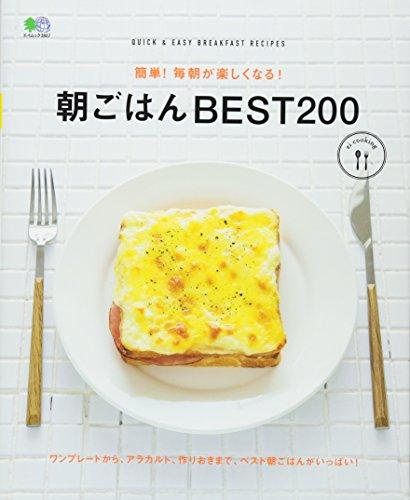 簡単! 毎朝が楽しくなる! 朝ごはん BEST200 (エイムック)