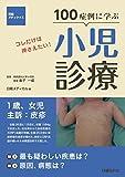 100症例に学ぶ小児診療 (日経メディクイズ)