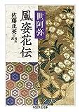 風姿花伝 (ちくま学芸文庫 (セ-7-1))